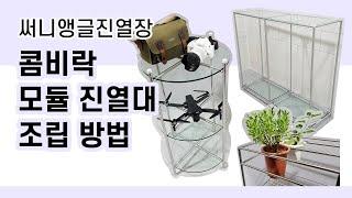 콤비락 조립 방법 모듈 선반진열대 제작하기