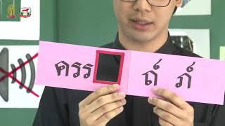 การจัดการเรียนรู้ ภาษาไทย ป 4 ตอนที่ 2 เรื่องคำที่มีตัวการันต์