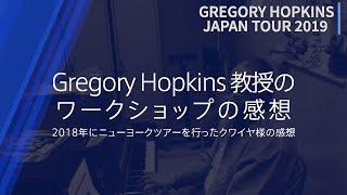 Gregory Hopkins教授のワークショップの感想 -Gregory Hopkins JAPAN TOUR 2019-
