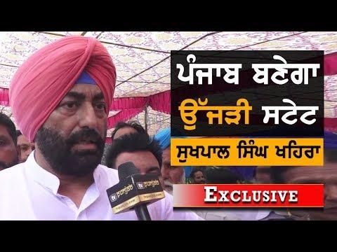 Sukhpal Khaira ਨੇ ਦੱਸਿਆ ਪੰਜਾਬ ਦਾ ਭਵਿੱਖ | TV Punjab