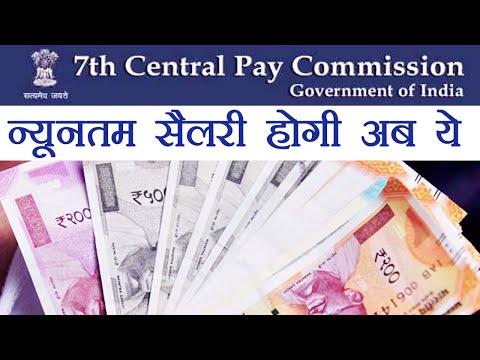 7th Pay Commission: जानें अब कितनी होने वाली है Central Employees की Minimum Salary । वनइंडिया हिंदी