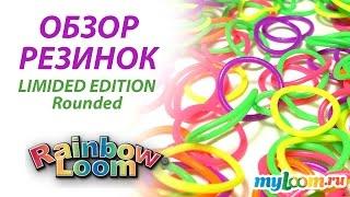 Обзор оригинальных резинок Rainbow Loom Rounded LIMITED EDITION