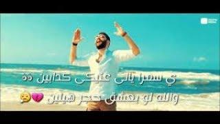 اغنية يا سمرا توزيع درامز العالمى السيد حماد2019