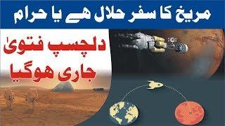 Fatwa On Mars Travel | asif ali tv video wali sarkar