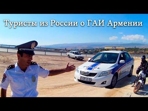Туристы из России о ГАИ Армении (Вымогание взятки)