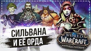 Сильвана воскрешает героев Альянса — World of Warcraft