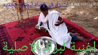 أغنية البراد الأصلية بلدي الريصاني الرشيدية( 0668858399 beldi rissani errachidia lbrad