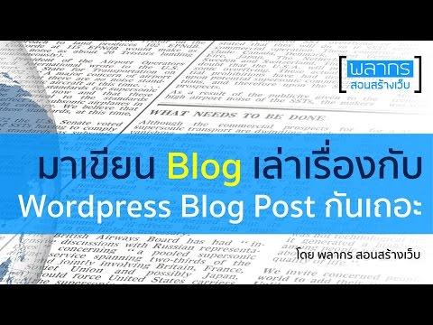 มาเขียน Blog เล่าเรื่องกับ Wordpress Blog Post กันเถอะ !!