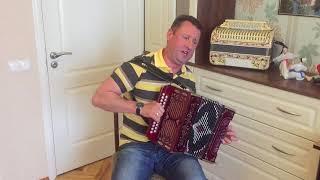 Паша гармонист. Авторская песня.
