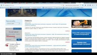 видео Как передать показания счетчика электроэнергии в Барнауле? Поставщик электроэнергии — ОАО «Барнаульская горэлектросеть»