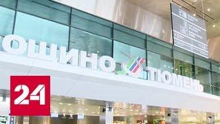 Жители Тюмени получили новый современный аэропорт