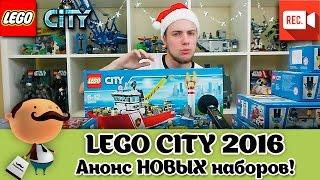 LEGO CITY 2016! - Запись эфира от 22.12.15(Старт продаж новых LEGO CITY в январе здесь: https://goo.gl/roKsmp Подпишись на наш канал в 1 клик: http://www.youtube.com/user/pokupalkinru?sub_..., 2015-12-22T20:20:11.000Z)