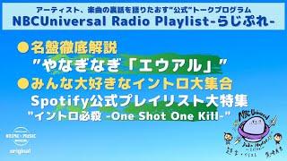 【NBCUniversal Radio Playlist-らじぷれ-】#9(Official)