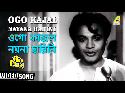Ogo Kajal Nayana Harini | Mon Niye | Bengali Movie Song |  Hemanta Mukherjee