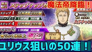 【ブラッククローバー夢幻の騎士団】ユリウス降臨!ステップアップガシャ50連!【ブラクロ】