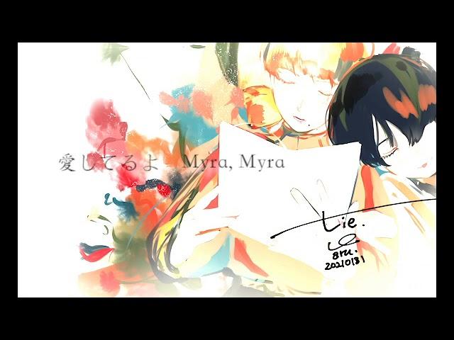 【一次創作】『tie.』Myra