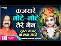 Manoj Sharma Hit Krishna Bhajan - कजरारे मोटे - मोटे तेरे नैन हाय नजर ना लग जाये -  Baba Rasik Pagal