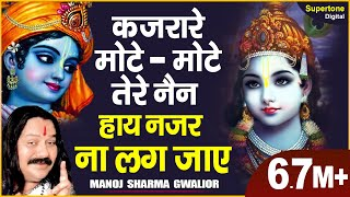 manoj-sharma-hit-krishna-bhajan--