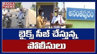 Cops Enforce Strict Rules During Lockdown In Anantapur | MAHAA NEWS