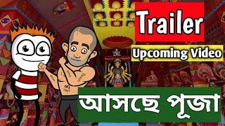 Trailer | আসছে পূজা | Durga Puja Comedy | Pass Entertainment | Bengali Cartoon Comedy | #shorts