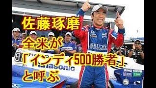インディカーシリーズ最大のイベント、インディ500で優勝した佐藤琢磨(...