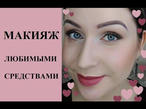 Диана с косметикой