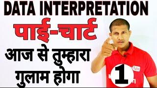 Data Interpretation short tricks hindi || जिंदगी भर याद रहेगा ये क्लास।