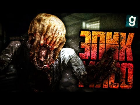 ЭПИК! МЯСО! 6 ВОЛН! ► Garry's Mod - Zombie Survival