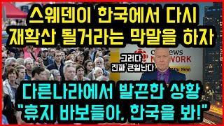 """스웨덴이 한국에서 다시 재확산 될거라는 막말을 하자 / 다른나라가 대신 발끈한 상황 """"휴지바보들아, 한국을 봐"""" [잡식왕]"""