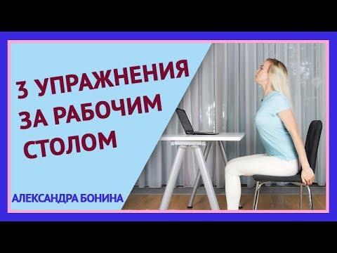 ►Упражнения в офисе. 3 упражнения за рабочим столом.