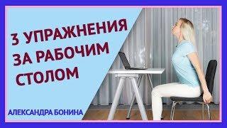 упражнения в офисе. 3 упражнения за рабочим столом