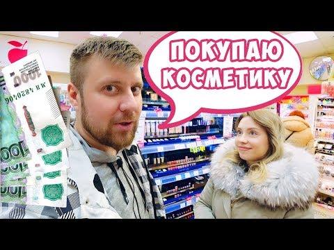 ЧТО КУПИТ МУЖ В МАГАЗИНЕ КОСМЕТИКИ НА 3000 РУБЛЕЙ