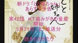 朝ドラ「とと姉ちゃん」あらすじ予告 第42話 KT歯みがきの量産開始 5...