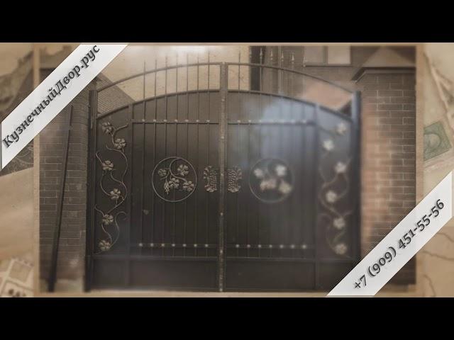 Кованые ворота любой сложности из каталога или по вашим эскизам