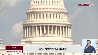 Американские конгрессмены выступили против выхода США из НАТО