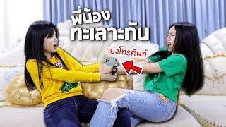 พี่น้องทะเลาะกัน หนังสั้น | WiwaWawow TV