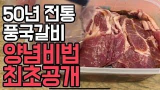 50년 전통 갈비양념 Korean Barbeque