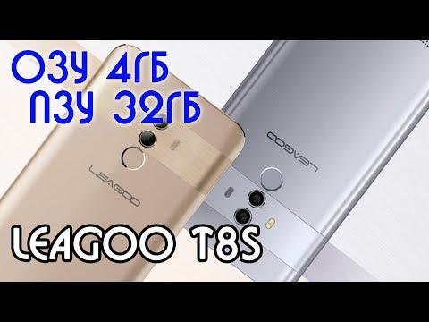 Leagoo T8S бюджетный смартфон 4 Gb RAM памяти