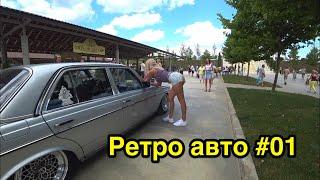 Авто пати ретро автомобили #01