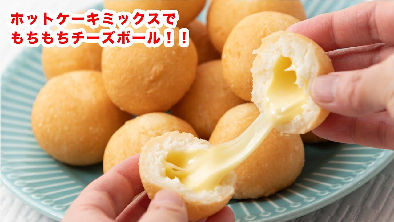 """【もちもち食感】ホットケーキミックスでチーズボールの作り方!!How To Make """"Cheese ball"""" recipe"""