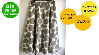DIY フレアースカート作り方 ウエストゴム 綺麗なフレアー Half circle skirt elastic waist