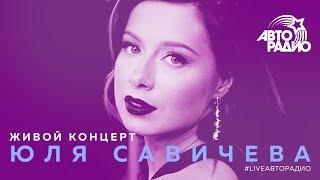Живой концерт Юли Савичевой (#LIVE Авторадио)