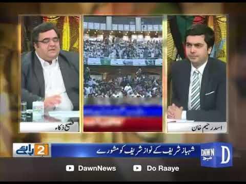 Do Raaye - 06 October, 2017 - Dawn News