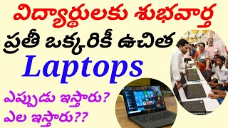 Good news for students  Free laptop for students in India   Free laptops for college students
