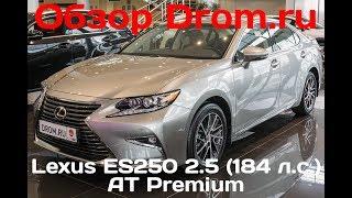 Lexus Es250 2017 2.5 (184 Л.С.) At Premium - Видеообзор