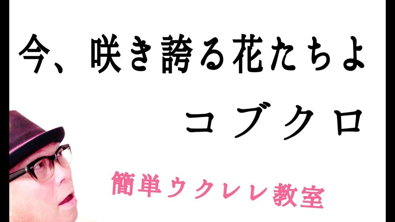今、咲き誇る花たちよ / コブクロ【ウクレレ 超かんたん版 コード&レッスン付】GAZZLELE