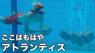 【水中生活】1万円でどれだけ水の中にどれだけいられるか選手権!!!