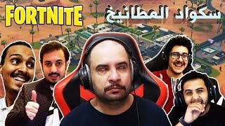 فورت نايت : سكواد المطانيخ ..!! | FORTNITE