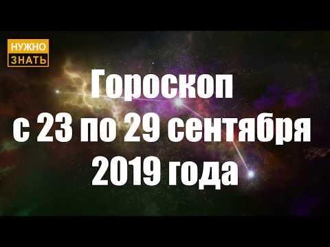 Гороскоп с 23 по 29 сентября 2019 по знакам зодиака. Астрологический прогноз на неделю