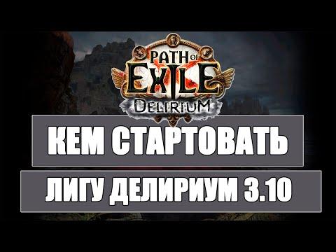 Топ билдов для старта Лиги Делириум Path Of Exile 3.10 (Delirium 3.10)
